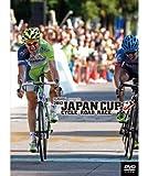ジャパンカップ サイクルロードレース2012 特別版 [DVD]