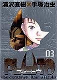 PLUTO (3) 【豪華版】
