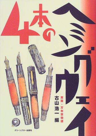 4本のヘミングウェイ―実録・万年筆物語