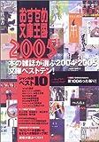おすすめ文庫王国〈2005年度版〉