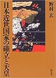 日本近世国家の確立と天皇