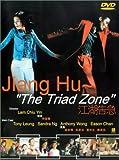 echange, troc Jlang Hu: Triad Zone [Import USA Zone 1]