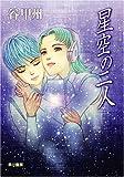 星空の二人 (ハヤカワ文庫JA)