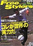 ストリートスポーツマガジン フリースタイラーズ〈Vol.1〉