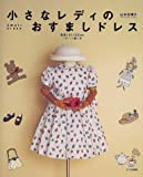 小さなレディのおすましドレス