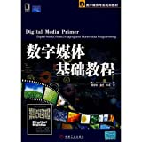 img - for digital media-based tutorial(Chinese Edition) book / textbook / text book