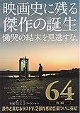 2016年6月〜7月に観た映画