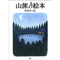 山旅の絵本 単行本