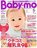 Baby-mo (ベビモ) 2009年 06月号 [雑誌]