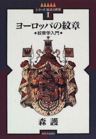 ヨーロッパの紋章―紋章学入門