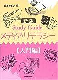 Study Guide メディア・リテラシー 入門編