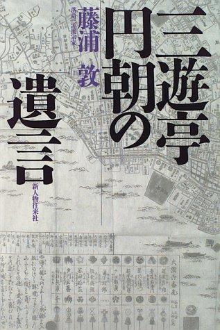 三遊亭円朝の遺言