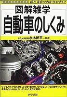 図解雑学 自動車のしくみ (図解雑学シリーズ)