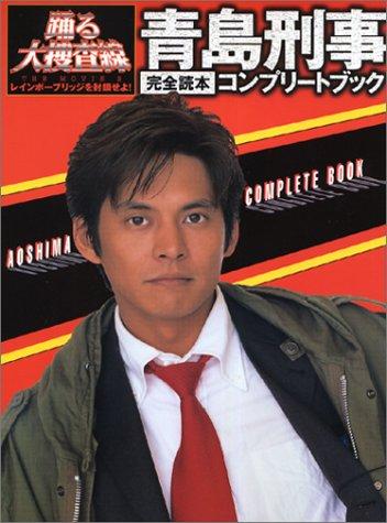 踊る大捜査線THE MOVIE2―青島刑事 COMPLETE BOOK〈完全読本〉