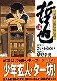 哲也 -雀聖と呼ばれた男-(16) (講談社漫画文庫)