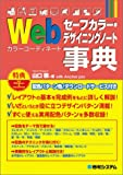 Webセーフカラー・デザイニングノート―Webカラーコーディネート事典