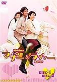 マザー&ラヴァー DVD-BOX