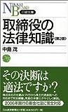取締役の法律知識 (日経文庫)