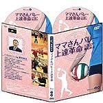 元・全日本女子バレー監督 葛和伸元 監修「ママさんバレー上達」2枚組DVD