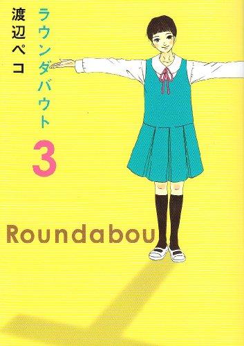 ラウンダバウト 3 (クイーンズコミックス)