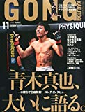 GONG(ゴング)格闘技 2014年11月号