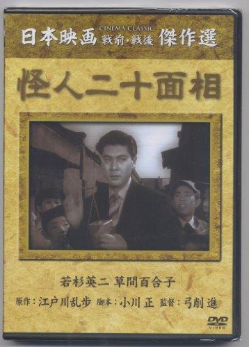 怪人二十面相(DVD)  SYK117S