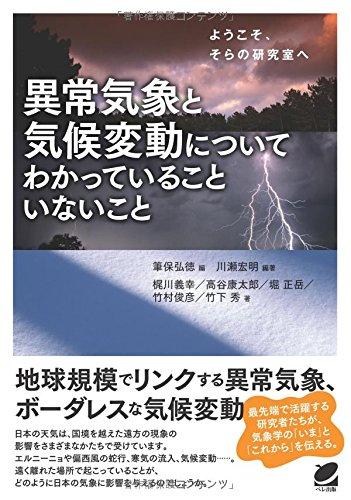 異常気象と気候変動についてわかっていることいないこと (BERET SCIENCE)
