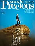 MEN'S Precious (メンズプレシャス) 2016年 夏号 [雑誌] MEN'S Precious
