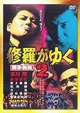 修羅がゆく2 戦争勃発[DVD]