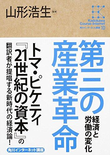 角川インターネット講座 (10) 第三の産業革命経済と労働の変化