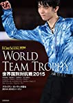 ワールド・フィギュアスケート EXTRA 世界国別対抗戦2015特集