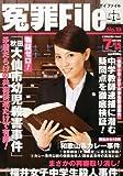 冤罪File (ファイル) No.19 2013年 07月号 [雑誌]
