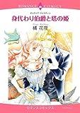 身代わり伯爵と塔の姫 (エメラルドコミックス ロマンスコミックス)