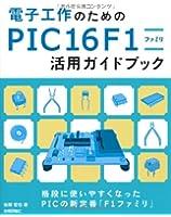 電子工作のための PIC16F1ファミリ活用ガイドブック