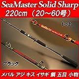 15'New グラス無垢ライトゲームロッド SeaMaster Solid Sharp/シーマスター ソリッドシャープ 30-220 (220104) (ブラック)