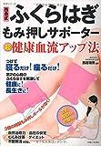 西倉式ふくらはぎもみ押しサポーター超健康血流アップ法 (生活シリーズ)