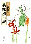 荻窪風土記 (新潮文庫)