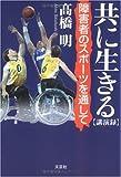 共に生きる―障害者のスポーツを通して