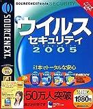 ウイルスセキュリティ 2005