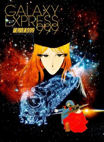 「銀河鉄道999」TVアニメ全話がブルーレイ・ボックス化