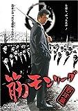 筋モンリーグ 野球篇 [DVD]