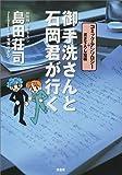 御手洗さんと石岡君が行く / 島田 荘司 のシリーズ情報を見る