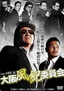 大阪風紀委員会 [DVD]