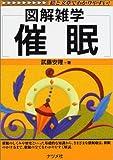 図解雑学 催眠 (図解雑学シリーズ)