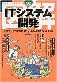 図解 ITシステム開発 (翔泳社・図解シリーズ)
