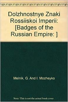 Dolzhnostnye znaki Rossiiskoi Imperii.: G.K., Mozheiko, I.V Mel'nik