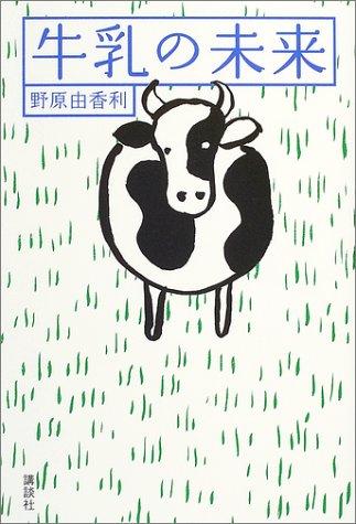 牛乳の未来