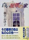 白い屋根の家 (講談社文庫)