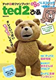 ted2ぴあ (ぴあMOOK)