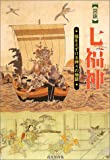 図説 七福神―福をさずける神々の物語 (シリーズ日本の信仰)